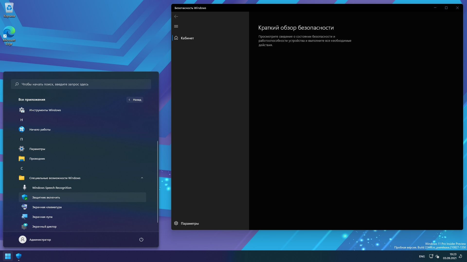 Windows 11 PRO Insider 22449.1000 x64 RUS [GX]