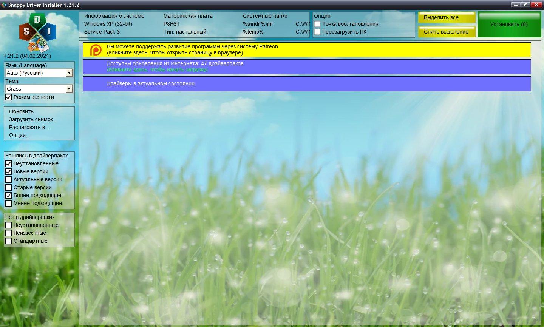 Драйвера для сетевых и беспроводных устройств - SamDrivers 21.8 LAN
