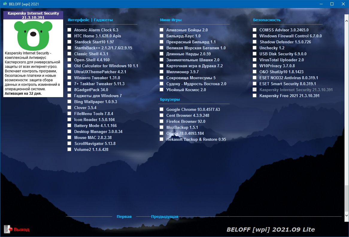 Самый нужный софт BELOFF 2021.09 Lite