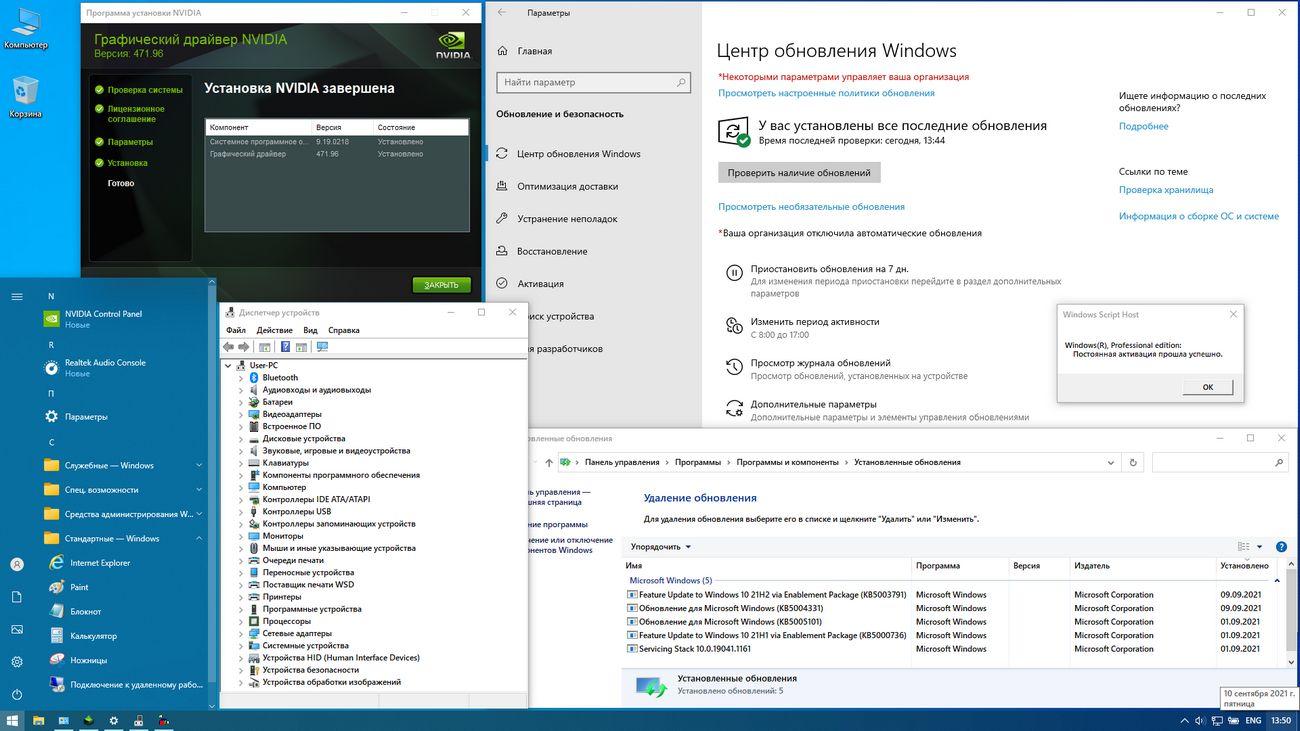 Windows 10 Professional 19044.1202 x64 by Tatata