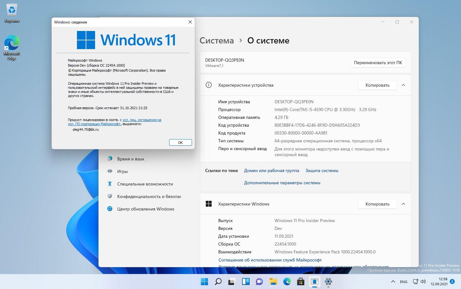 Windows 11 Insider Preview Version 22H2 [10.0.22454.1000] - Оригинальныеобразы от Microsoft (En/Ru)