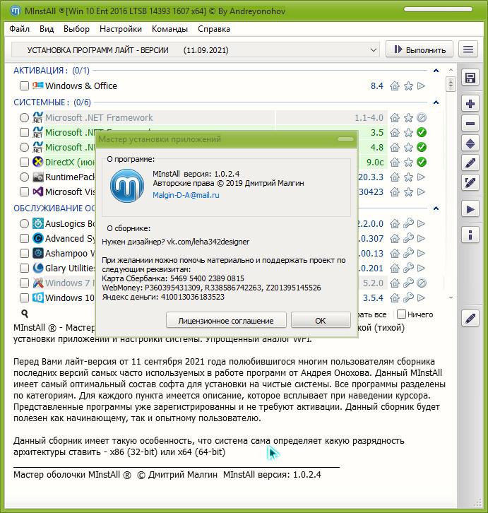 Сборник программ MInstAll by Andreyonohov & Leha342 Lite v.11.09.2021