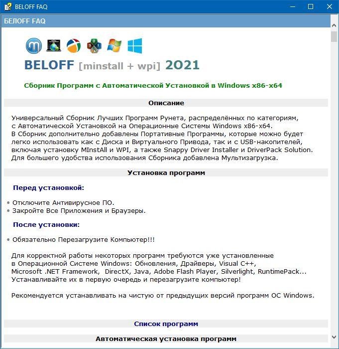 Мини сборник программ BELOFF 2021.09 Minimal