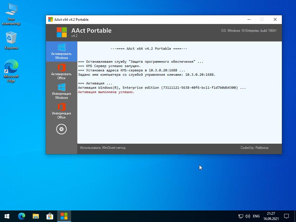 Русская сборка Windows 10 21H2 (build 19044.1237) x64 Home + Pro + Enterprise (3in1) by Brux