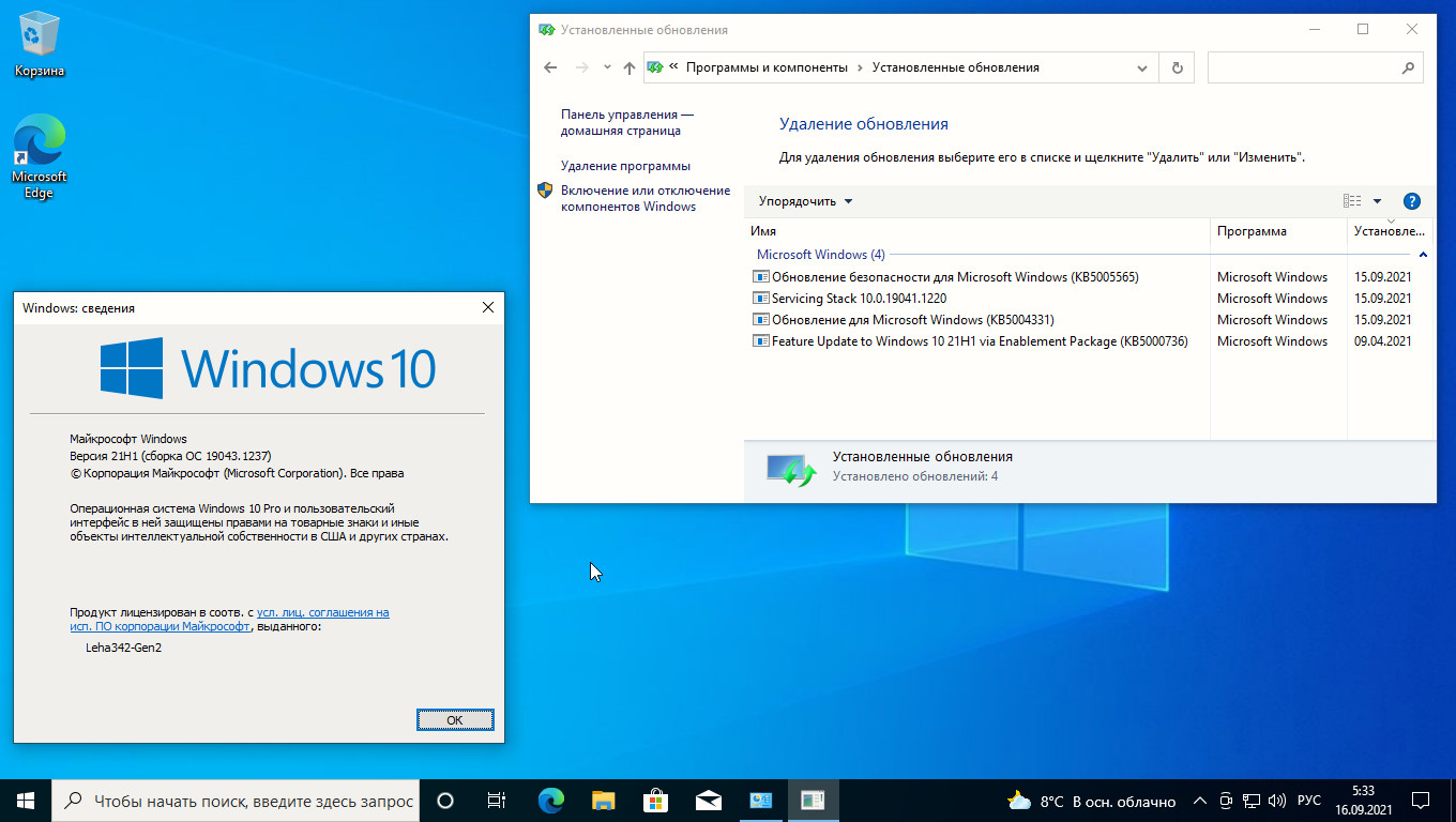 Windows 10 Pro OEM x64 3in1 21H1.19043.1237 September 2021 by Generation2
