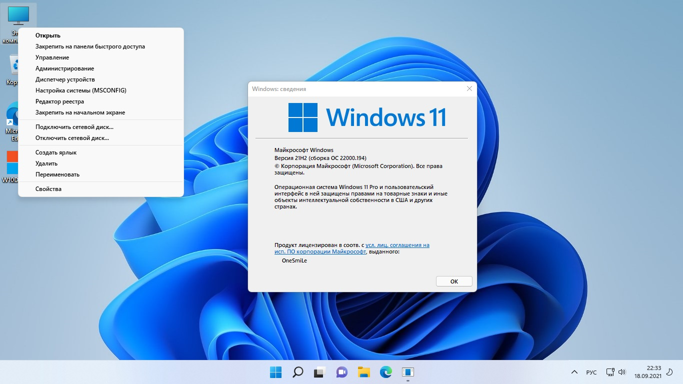 Windows 11 PRO 21H2 by OneSmiLe [22000.194] (x64)