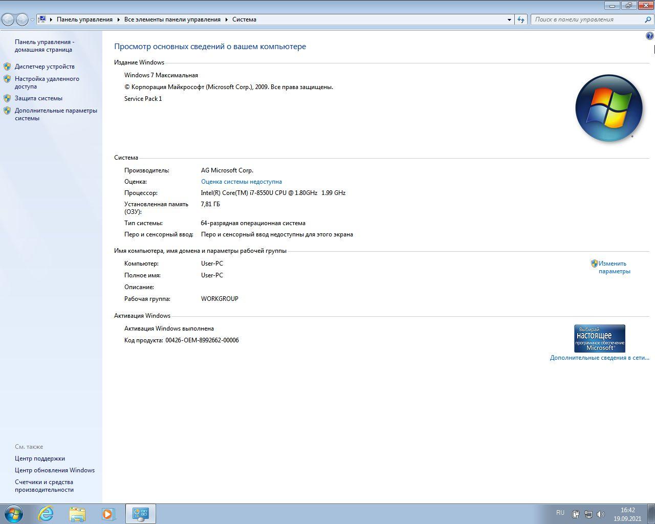 Windows 7 x64-x86 5in1 WPI & USB 3.0 + M.2 NVMe by AG 09.2021