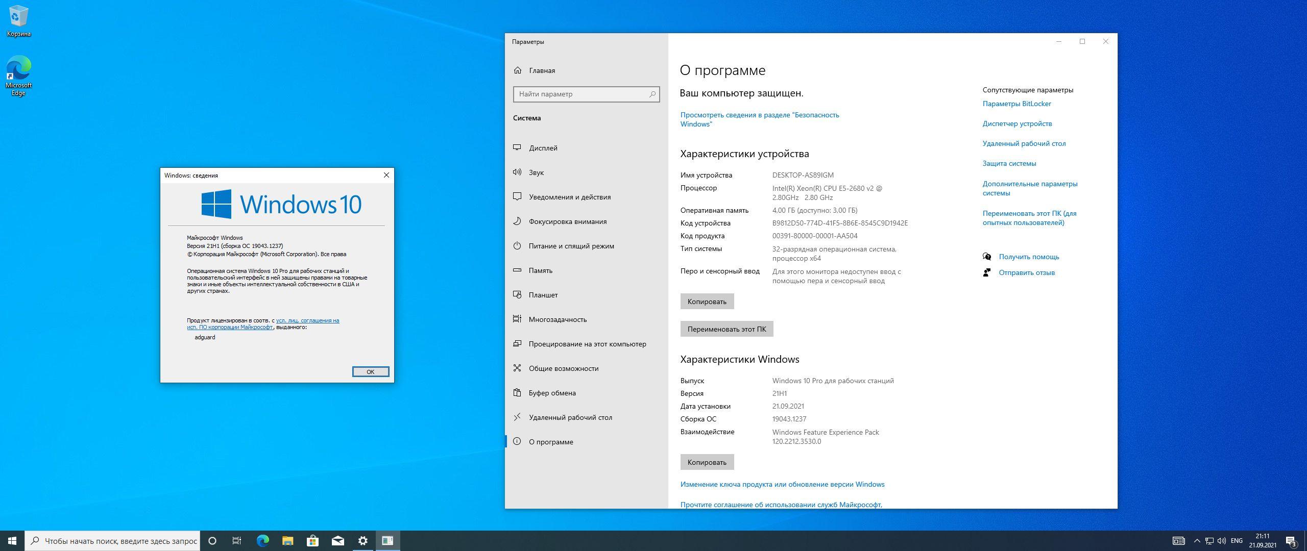 Windows 10.0.19043.1237 Version 21H1 (Updated September 2021) - Оригинальные образы от Microsoft MSDN