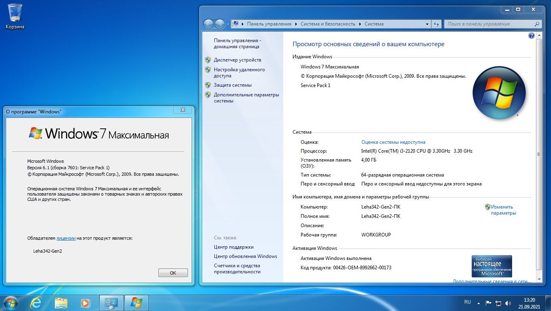 Windows 7 Ultimate SP1 x64 3in1 OEM September 2021 by Generation2