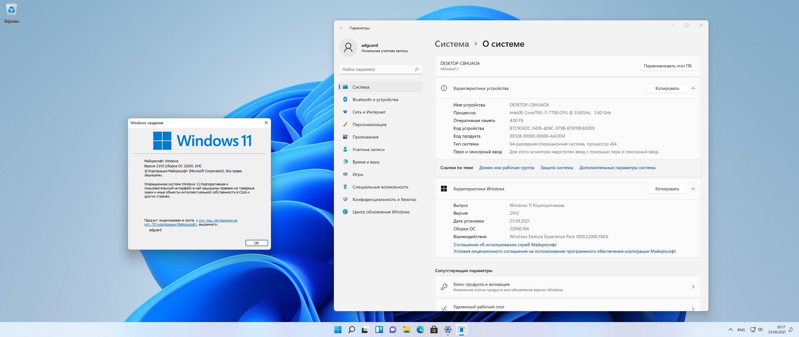 Windows 11 Insider Preview Version 21H2 [10.0.22000.194] - Оригинальные образы от Microsoft