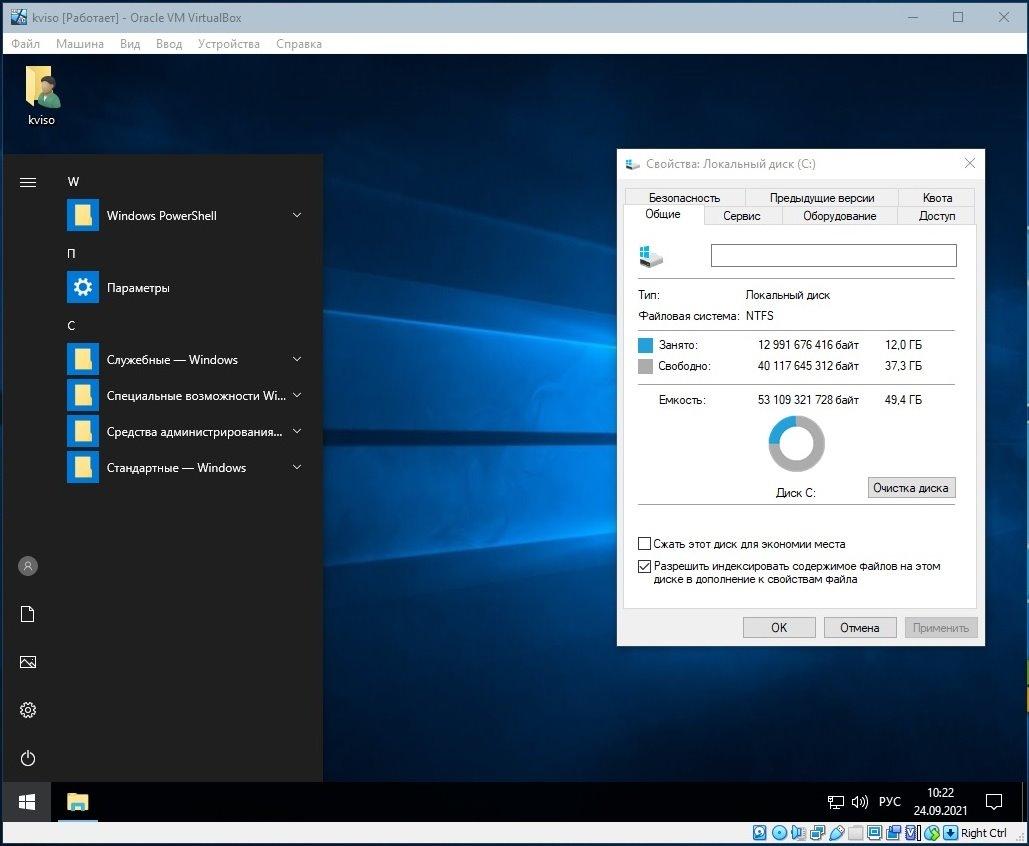 Windows 10 Enterprise LTSC (x64) Elgujakviso Edition (v.25.09.21)