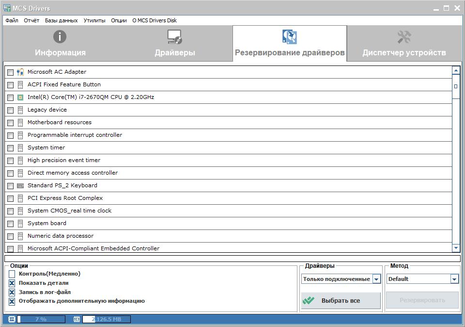Установка в систему драйверов MCS Drivers Disk 21.2.11.1586
