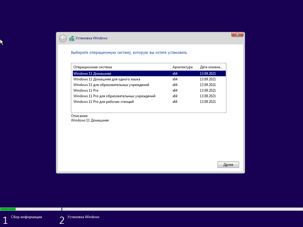 Windows 11 Русская для любого ПК version 21H2 build 22000.194 by yahooXXX