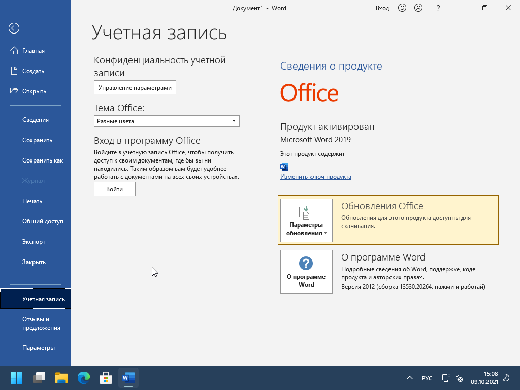 Windows 11 16in1 +/- Офис 2019 x86 by SmokieBlahBlah 2021.10.10